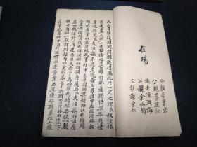 全字桂中执,民国三十一年手写遗产遗书一册,有当事人手指摸,原装原封,稀见。
