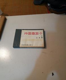 中国婚姻史【影印本 1987年12月】