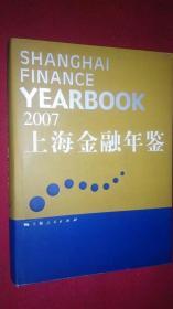 上海金融年鉴2007(精装本)