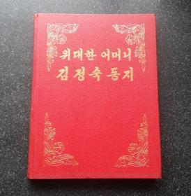 朝鲜画册----金日成夫人【16开硬精装】