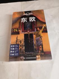 Lonely Planet旅行指南系列:东欧:中文第1版