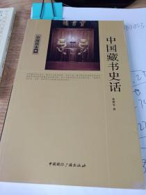 中国读本     中国藏书史话