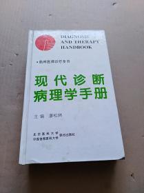 现代诊断病理学手册(临床医生诊疗全书)(精装本)