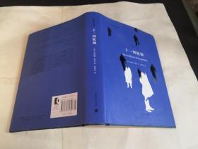 十一种孤独:中英双语本精装