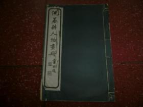 倪墨耕人物画册(倪田画册)章钰题 线装 西泠印社