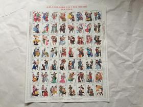 99年《民族大团结邮票》整版