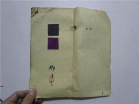 民国小16开线装手抄本《帖式》 (抄满50个筒子页) 尺寸25.5cm*13.6cm