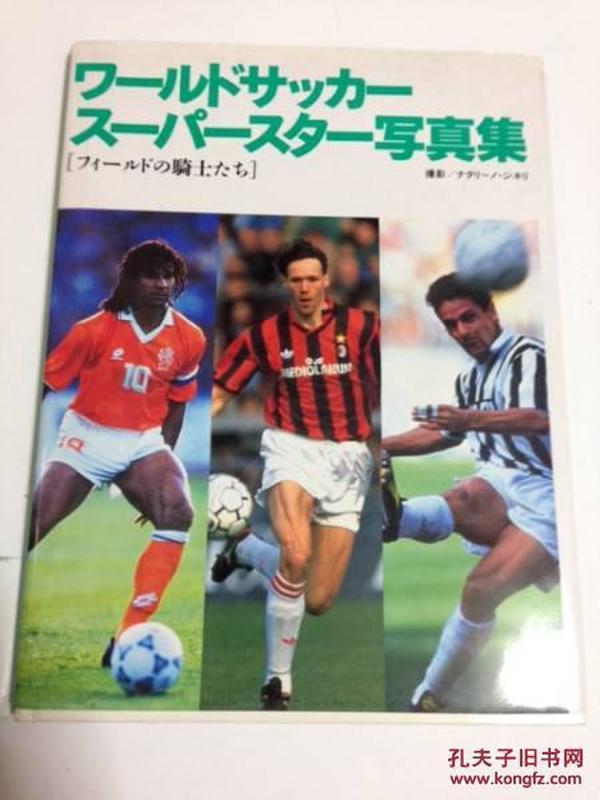 九十年代世界足球超级明星大型写真集