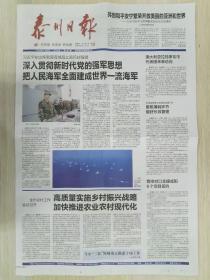 《泰州日报》2018.4.13【南海海域海上阅兵】
