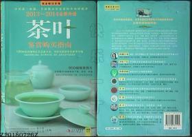 茶叶鉴赏购买指南2013-2014全新升级