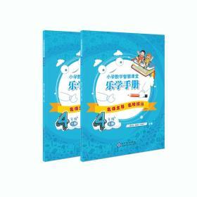小学数学智慧课堂乐学手册·四年级(全二册)
