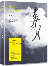 新书--中国当代长篇小说:奔月