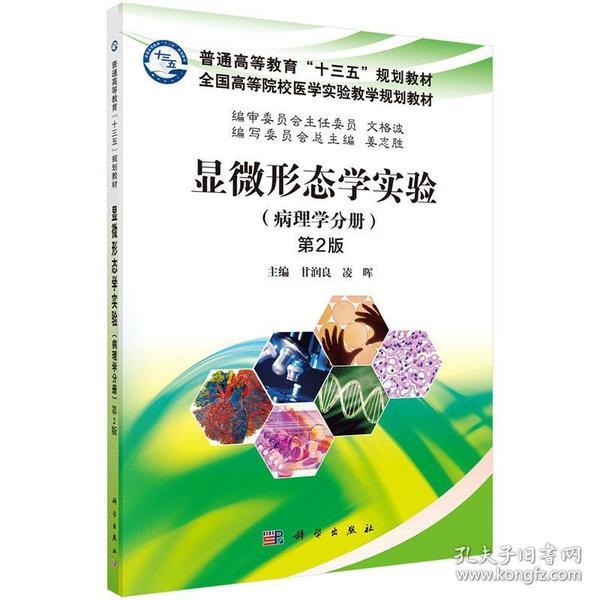显微形态学实验(病理学分册)(第2版)