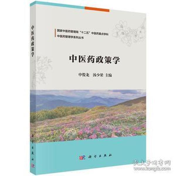 中医药政策学