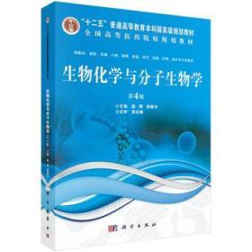 生物化学与分子生物学(第4版)