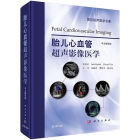 胎儿心血管超声影像医学(中文翻译版)