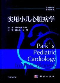 实用小儿心脏病学(中文翻译版 原书第6版)