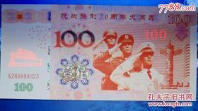 测试钞  抗战胜利七十周年大阅兵有防伪金线有水印图
