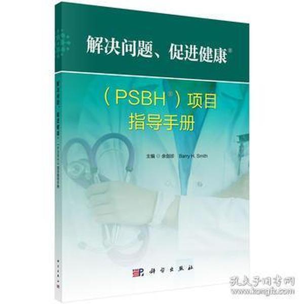 解决问题、促进健康(PSBH)项目指导手册