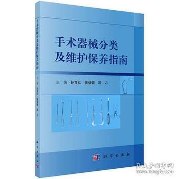 手术器械分类及维护保养指南