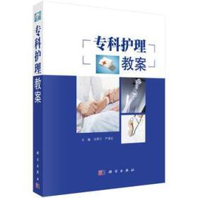 专科护理教案