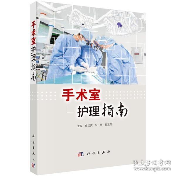 手术室护理指南
