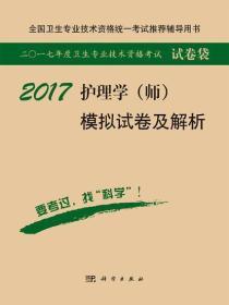 2017护理学(师)模拟试卷及解析