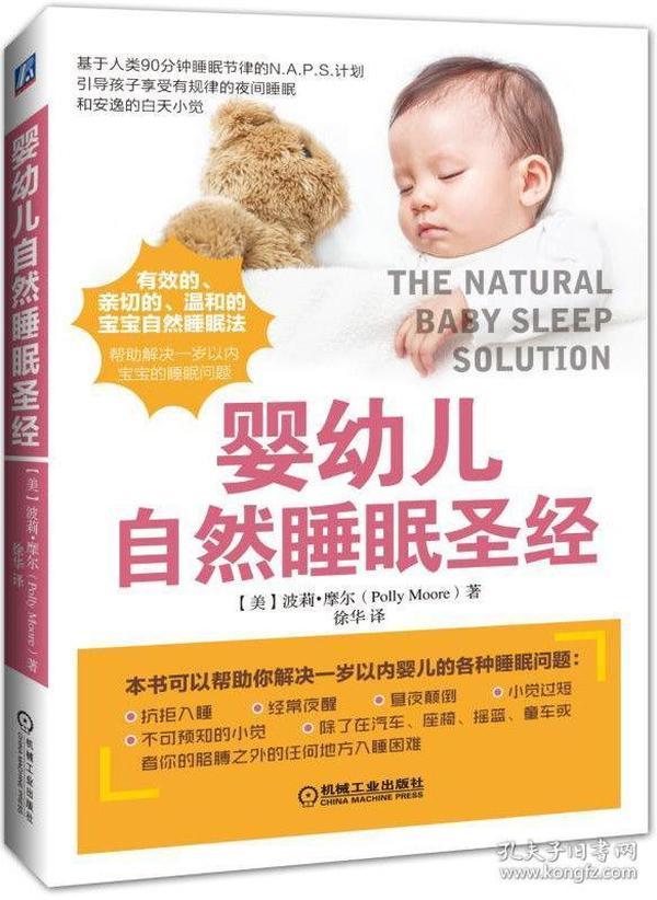 婴幼儿自然睡眠圣经