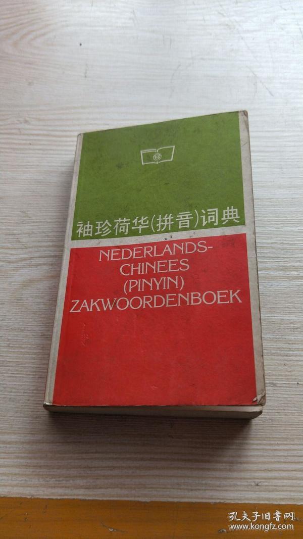 荷汉词典 荷兰语词典  荷兰语汉语词典  袖珍荷华拼音词典 袖珍荷汉词典 ,虽没有孔泉的 现代荷汉词典 好,但比 现代荷汉词典 便宜,而且基础单词1万左右,对于初学者来说已足够 woordenboek