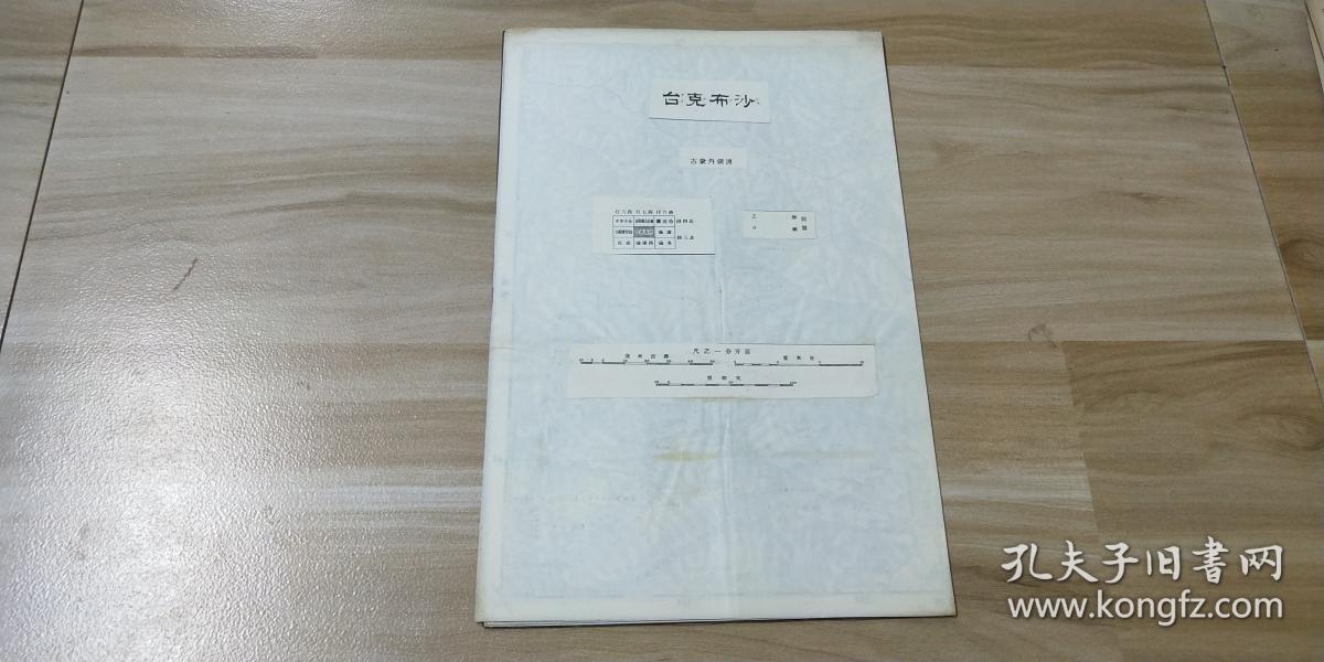 孔网唯一===清末军事地图《大东亚舆地图  蒙古—沙布克台》包涵清领外蒙古等地。比例尺:百万分之一。此地图均属明治四十二年(1909年)由日本官方所印制,内中对地名之描述极为细致,可见日本对中华之国土垂涎已久、蓄谋已深,值得鞭策和深思。尺寸见图!!