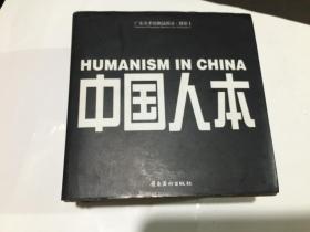 广东美术馆藏品图录、摄影:中国人本——纪实在当代【36开精装本】