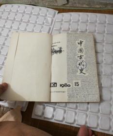 复印报刊资料—中国古代史(1980年15——18期)合订合售馆藏书