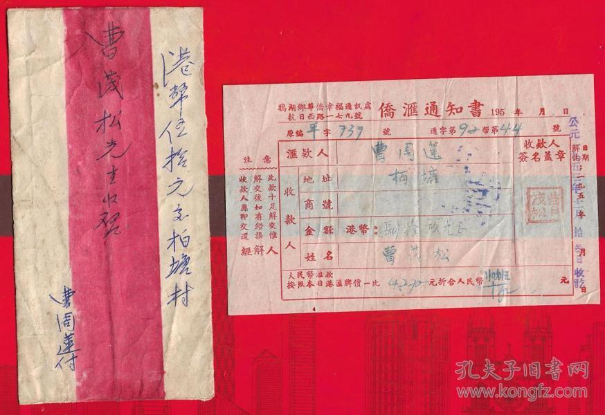 1953年------香港侨批和信札-----合拍。