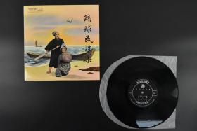 孔网唯一《琉球民谣集》原封套 密纹黑胶唱片一张 33.3转 TL-109日本制造 唱片内容 琉球传统节日歌曲