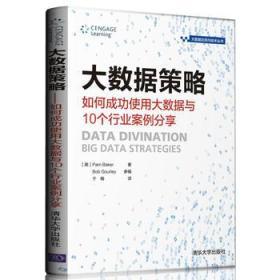 大数据策略:如何成功使用大数据与10个行业案例分享