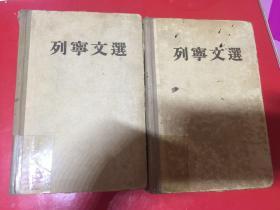 列宁文选 两卷集 第一卷第二卷全