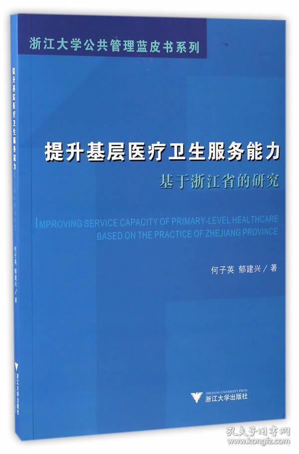 提升基层医疗卫生服务能力:基于浙江省的研究