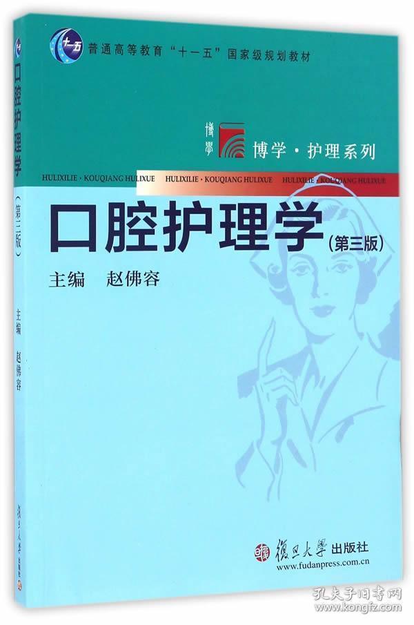 口腔护理学-(第三版)