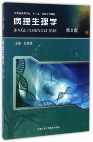 病理生理学(第2版)