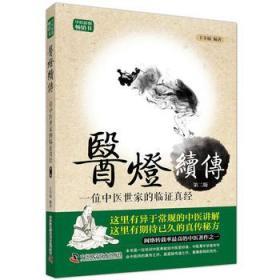 医灯续传-位中医世家的临证真经(第2版)