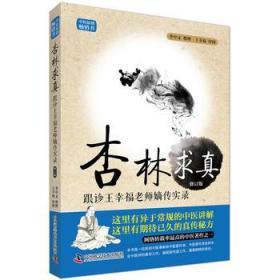 杏林求真-跟诊王幸福老师嫡传手记实录(第3版)