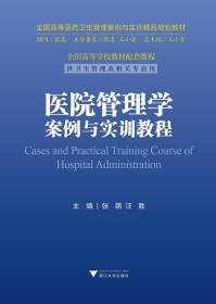 医院管理学案例与实训教程