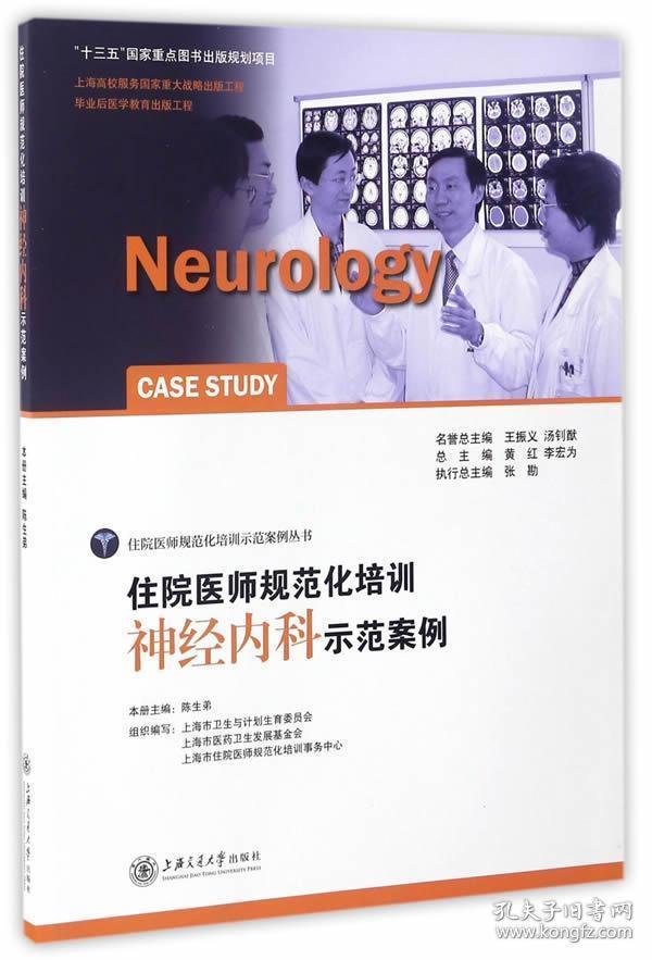 住院医师规范化培训神经内科示范案例