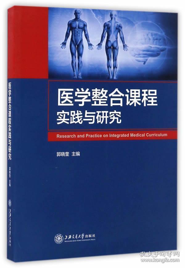 医学整合课程实践与研究
