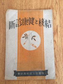 1940年日本出版《结核病健康诊断》一薄册