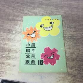 中国唱片盒带歌曲18