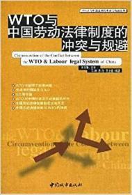 中国劳动法律制度的冲突与规避