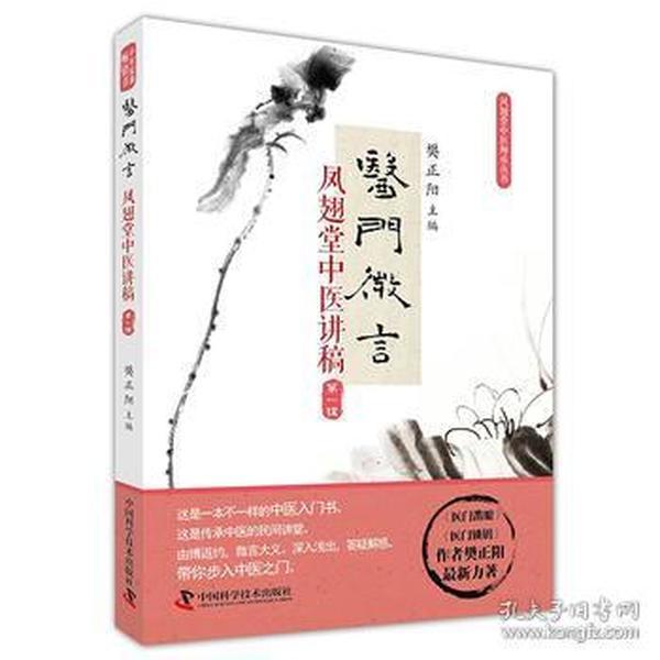 医门微言-凤翅堂中医讲稿-辑