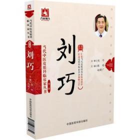 刘巧(当代中医皮肤科临床家丛书(第三辑))
