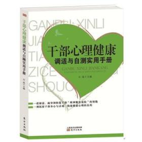 干部心理健康调适与自测实用手册